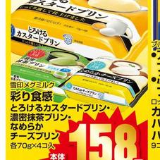 とろけるプリン 158円(税抜)