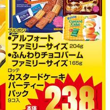 徳用菓子 238円(税抜)
