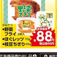 練り製品厳選3品 88円(税抜)