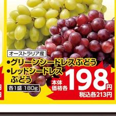 シードレスぶどう 198円(税抜)