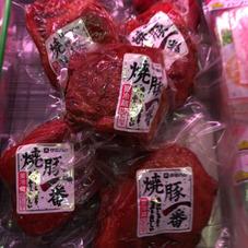 焼豚一番 780円(税抜)