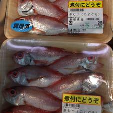 あかむつ 298円(税抜)