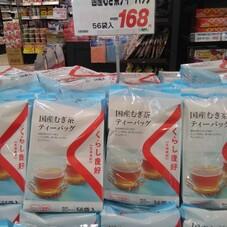 国産むぎ茶ティーバッグ 168円(税抜)