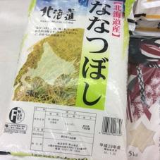 ななつぼし 1,790円(税抜)