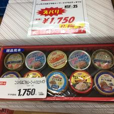 缶詰セット 1,750円(税抜)