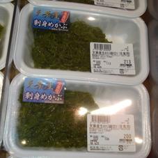 生めかぶ細切り生食用 188円(税抜)