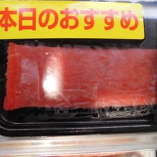 銀さけ刺身用(養殖・解凍) 238円(税抜)