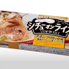 シチューオンライス(チキンフリカッセ風〈鶏肉のクリーム煮〉ソース) 213円