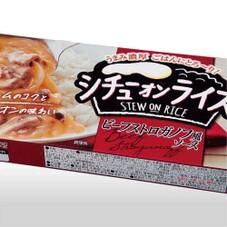 シチューオンライス(ビーフストロガノフ風ソース) 213円