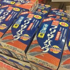 断然お得フリーザーパック 中 278円(税抜)