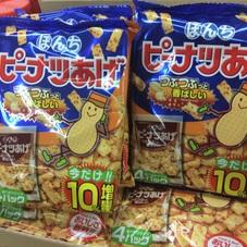 ピーナッツあげ 138円(税抜)