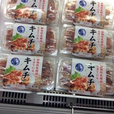 白菜キムチ 228円(税抜)