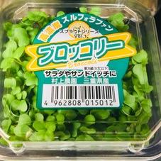 ブロッコリースプラウト 87円(税抜)