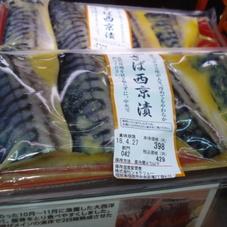 さば西京漬 398円(税抜)