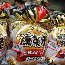 燻製屋熟成あらびきウィンナー 278円(税抜)