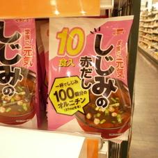 しじみの赤だし 各種 158円(税抜)