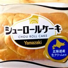 シューロールケーキ 90円(税抜)