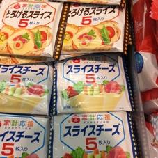 家計応援スライスチーズ.とろけるスライス 100円(税抜)