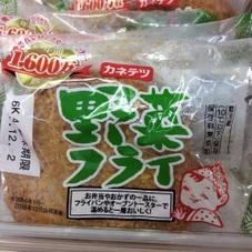 野菜フライ 100円(税抜)