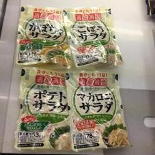 マカロニサラダ.ポテトサラダ.ごぼうサラダ.かぼちゃサラダ 100円(税抜)