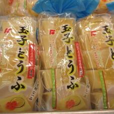 お買い得玉子とうふ 98円(税抜)