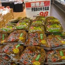 伊藤家のごまたかな・辛子高菜 98円(税抜)