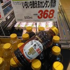 いろいろ使えるカンタン黒酢 368円(税抜)