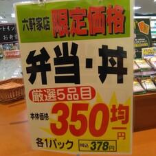 弁当・丼 厳選5品目 350円(税抜)