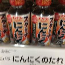 にんにくのたれ 198円(税抜)