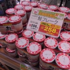 鮭フレーク 258円(税抜)