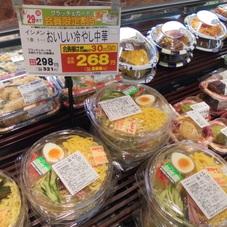 おいしい冷やし中華 268円(税抜)