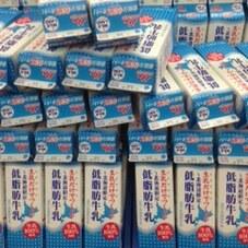 生乳だけでつくった低脂肪牛乳 99円(税抜)