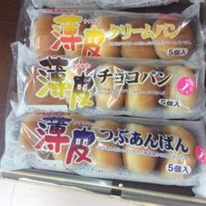 薄皮パンシリーズ(つぶあん.クリーム.チョコレート) 100円(税抜)