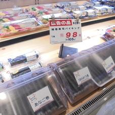 細巻き寿司バイキング 98円(税抜)