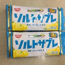 ソルトザブレ(瀬戸内レモン仕立て) 100円(税抜)
