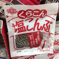 お徳用塩こんぶ 100円(税抜)