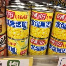 食塩無添加コーン 100円(税抜)