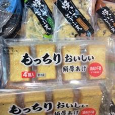 もっちりおいしい絹厚揚げ.焼いてとうふ天(枝豆.きくらげ) 100円(税抜)