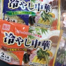 冷やし中華(レモン.ごまだれ) 100円(税抜)