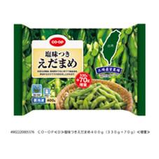 塩味つきえだまめ増量 148円(税抜)