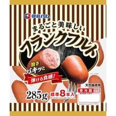 まるごと美味しいフランクフルト 298円(税抜)