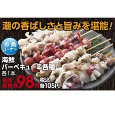 海鮮バーベキュー串各種 98円(税抜)