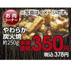 やわらか炭火焼 350円(税抜)