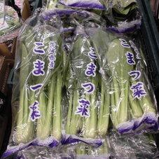 小松菜 78円(税抜)