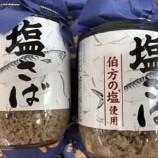 塩さばフレーク 299円(税抜)