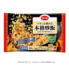 パラッと炒めた本格炒飯 258円(税抜)