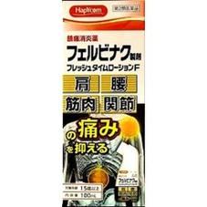 フレッシュタイムローションF 934円(税抜)