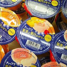 たっぷり果実と果汁のゼリー各種 118円