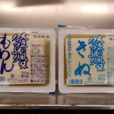 大豆の風味たっぶり豆腐(絹・木綿) 39円(税抜)