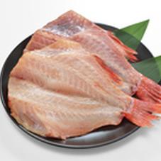 赤魚開き 500円(税抜)